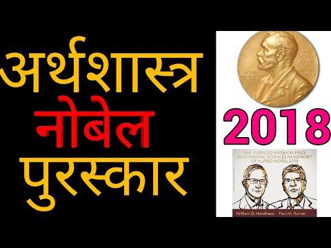 Economics Nobel Prize 2018 अर्थशास्त्र नोबेल पुरस्कार 2018 William Nordhaus Paul Romer got Nobel