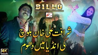 Billo Sharafat Ali Khan Baloch - DSD Music - Latest Indian Punjabi Song 2018.mp3