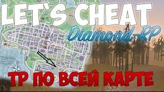 Let`s cheat Diamond-RP (GTA SAMP) #187 - Телепорт по всей карте без кика на Даймонд-РП!