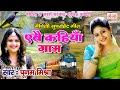 मैथिली सुपरहिट गीत || एबै कहियाँ गाम || Poonam Mishra MAITHILI HIT SONG 2020