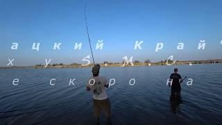 Рыбалка по спортивному в рк Три Карася Одесская обл с S M C Baits