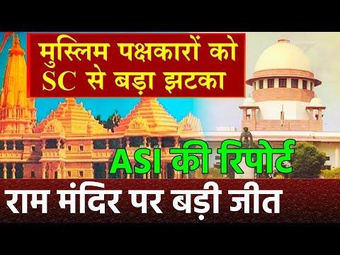 supreme-court-decision-on-ram-mandir-today