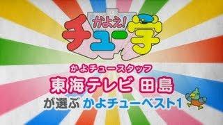 東海テレビ田島が選ぶかよチューベスト1 thumbnail