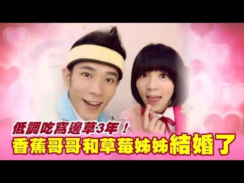 低調吃窩邊草3年!香蕉哥哥和草莓姐姐結婚了   蘋果娛樂   台灣蘋果日報