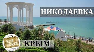 видео Снять виллу в Крыму на берегу моря на Новый год 2018 без.
