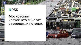 Кто виноват в том, что Москва тонет при каждом ливне?