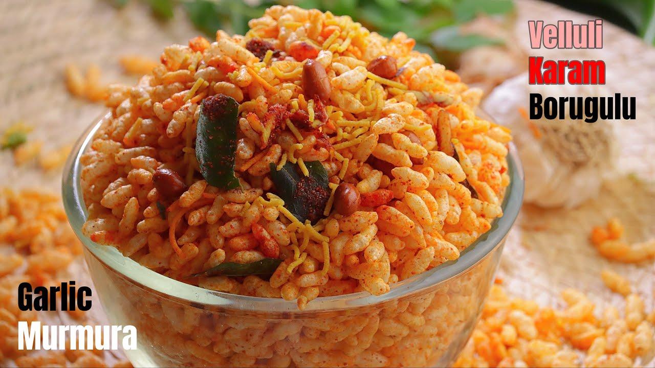 వెల్లూలి కారం బొరుగులు|spicy garlic murmura sev by vismai food|murmura masala recipe in telugu