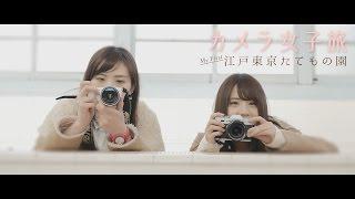 カメラ女子旅 - マイ ファースト 江戸東京たてもの園 / Music & Ambience / カメラ女子 トラベルショートフィルム