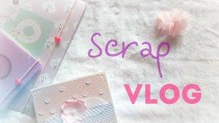 Scrap Vlog / Скрап Влог #2 / Осень 2016 / Покупки для творчества / Обзор работ