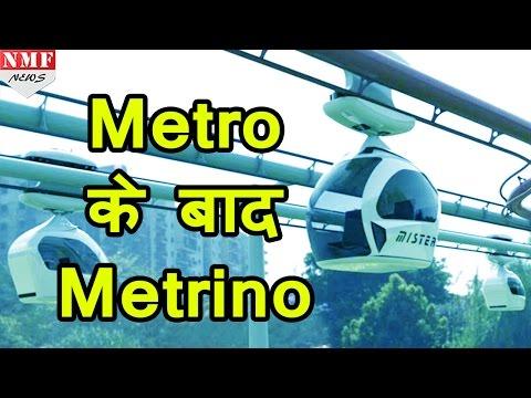 Metro के बाद Delhi को मिलेगी Metrino