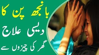 Girls Pregnancy Symptoms -Woman Pregnancy Problem Solved Just 3 Items Dasi Treatment By Baji Parveen