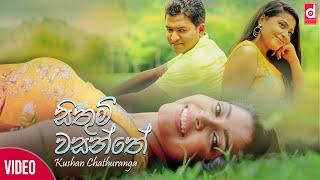 Sithum Wasanthe (සිතුම් වසන්තේ) - Kushan Chathuranga (Official Music Video)