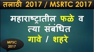 महाराष्ट्रातील फळे व त्या संबंधित गावे / शहरे - Talathi Exam 2017 - MSRTC Exam 2017 - MPSC