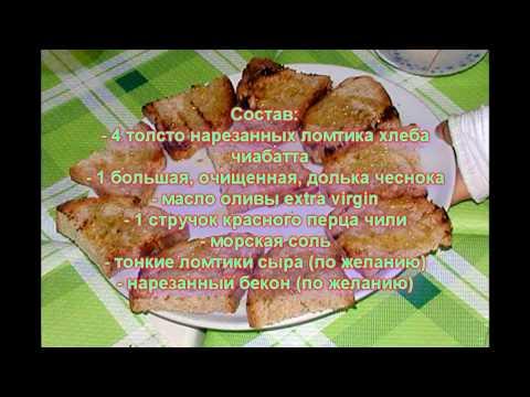 Хлеб с перцем чили и сыром