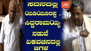 Siddaramaiah And BS Yeddyurappa Big Fight In Karnataka Assembly | YOYO Kannada News