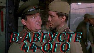 фильм АВГУСТ 44 смотрите фильм про войну!
