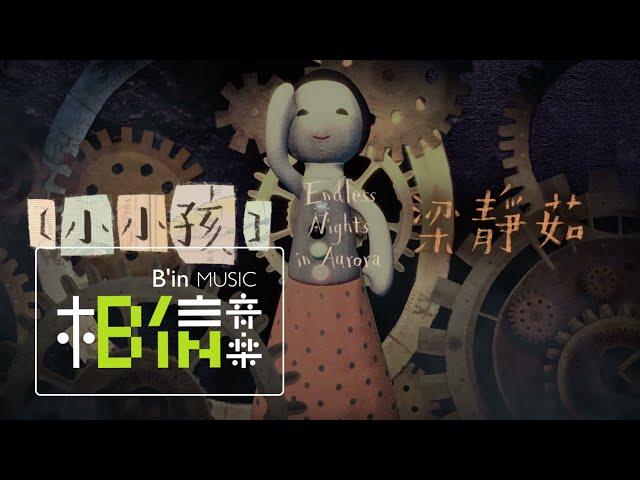 Fish Leong 梁靜茹 [ 小小孩Little Child ] Official Music Video - 電影「極光之愛」極光主題曲