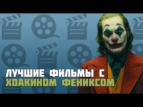 Лучшие фильмы с Хоакином Фениксом / Джокер Обзор / Топ