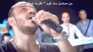 حماده الليثي - من مسلسل نظرية بلبلة