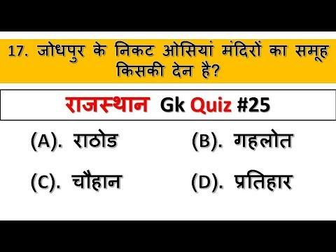 rajasthan gk questions in hindi pdf
