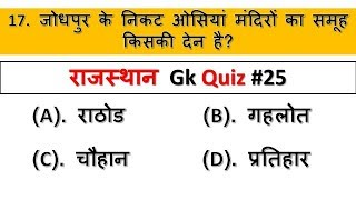 Rajasthan gk quiz #25 | rajasthan gk questions and answers in hindi | rajasthan gk questions