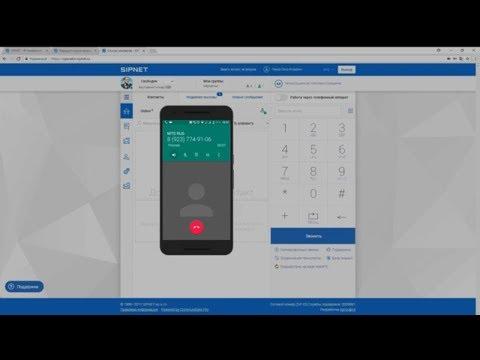 Подключение номеров сторонних провайдеров (RSIP) к виртуальной АТС.