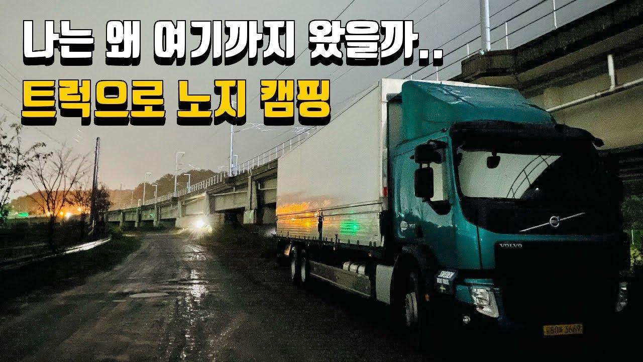 [다큐] 배차거부 부터 뜻하지않은 노지캠핑까지, 트럭커의 하루