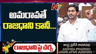 రాజధానిగా అమరావతే ఉంటుంది: Amaravati will be The Capital Says CM YS Jagan | NTV
