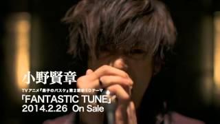 小野賢章 - FANTASTIC TUNE (Short Ver.)