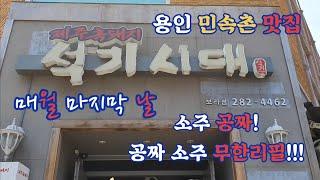 민속촌 맛집 '석기시대' 매월 말일 소주 공짜 무한리필…