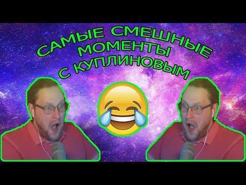 Видео: Смешные Моменты с Ивангаем 1