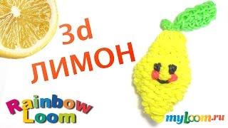 ЛИМОН из резинок Rainbow Loom Bands. Урок 352 | Lemon Rainbow Loom