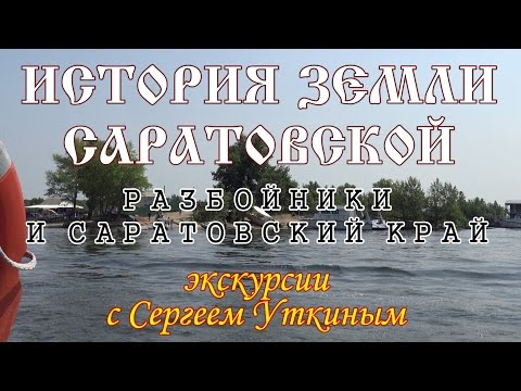 Разбойники и Саратовский край