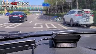 주간주행영상 카포스 HUD GH9001