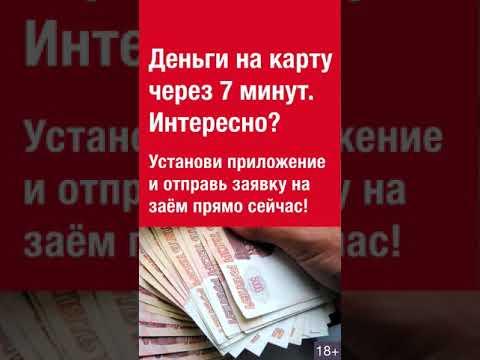Деньги на карту или наличными (18+)