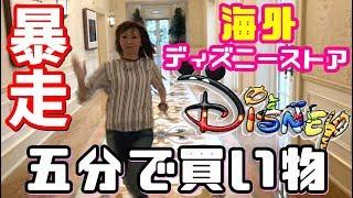香港のディズニーストア制限時間5分で買い物した結果ww 中川翔子 動画 12