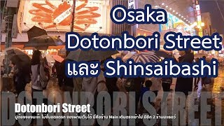 รีวิว-osaka-dotonbori-ของกินที่พลาดไม่ได้-เว็บจอง-kani-doraku
