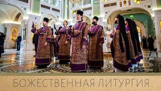 Божественная литургия. Храм в честь Новомучеников и исповедников Церкви Русской