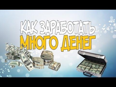 КАК ЗАРАБОТАТЬ 1.350.000$ ЗА ДЕНЬ! samp-rp.ru