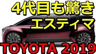 トヨタ 新型 エスティマ フルモデルチェンジ 4代目も驚くデザイン
