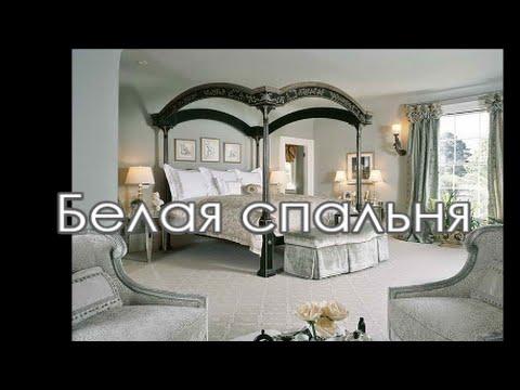Белая спальня. Фото интерьера