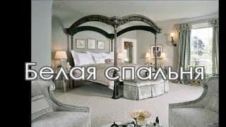 Белая спальня. Фото интерьера(Белая спальня - это много света и воздуха. Не всем она подойдет. Дизайн белой спальни может быть разным...., 2015-04-10T05:39:39.000Z)