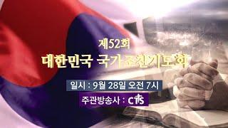 """""""회개와 일치 그리고 회복"""" 제52회 국가조찬기도회"""