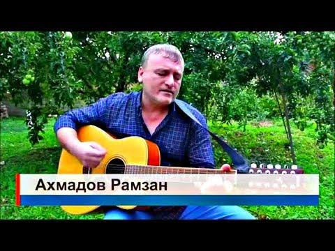 РАМЗАН АХМАДОВ ВСЕ ПЕСНИ СКАЧАТЬ БЕСПЛАТНО