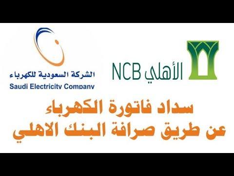 قفز الفئة الفرامل سداد فواتير الكهرباء عن طريق الفيزا Comertinsaat Com