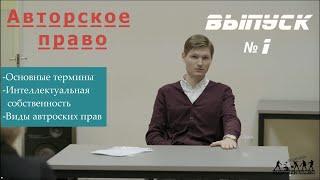 Авторское право в кино. Выпуск 1