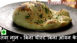 30 मिनट्स में तवा नान बनाये बिना यीस्ट के | Naan without Tandoor | Homemade Naan (No Oven No Yeast)