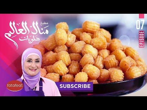 بلح الشام الاصلي   سالي فؤاد   Doovi
