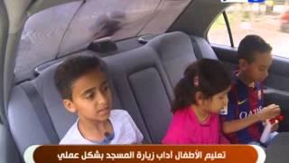 #النهاردة:تقرير:تعليم الاطفال اداب زيارة المسجد بشكل عملي