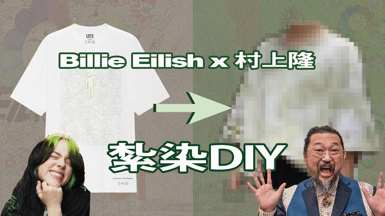 UNIQLO x 村上隆 x Billie Eilish 瘋狂撞衫!!那就來扎染吧!|TIE DYE BILLIE EILISH X 村上隆 X UNIQLO T-SHIRT|三十而立